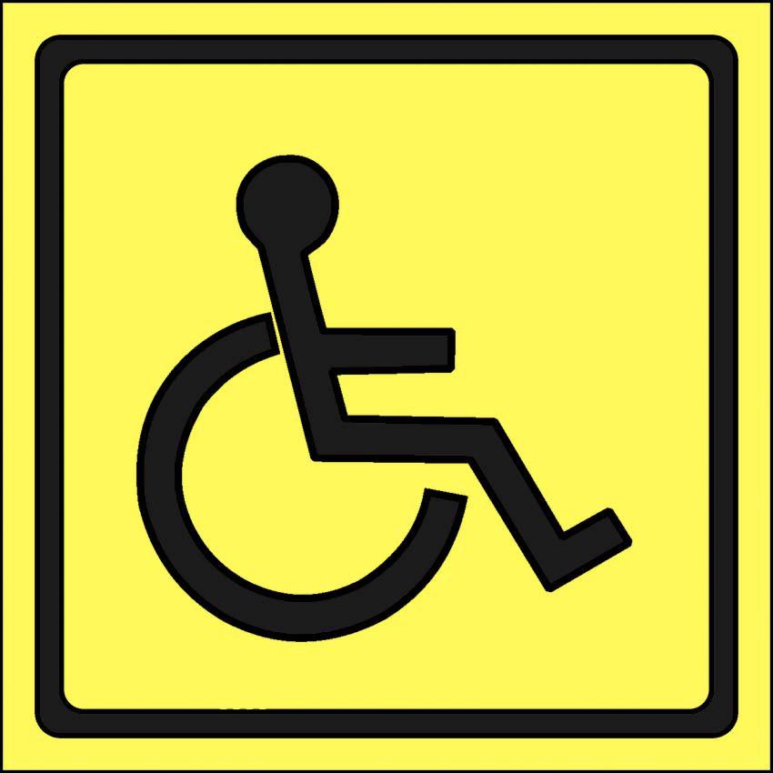 все инвалидный знак на авто что для